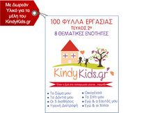 E book 100 Φυλλα Εργασίας - Τευχος 2ο - KindyKids.gr Autumn Activities, Ebooks, Diy Crafts, Do It Yourself, Diy Home Crafts, Diy Projects, Do It Yourself Crafts