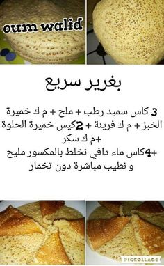 Pin by Sona Hmid on Food in 2020 Arabic Dessert, Arabic Sweets, Arabic Food, Morrocan Food, Tunisian Food, Algerian Recipes, Home Baking, Food Hacks, Sweet Recipes