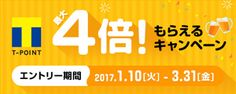 Tポイント最大4倍キャンペーン Web Design, Layout Design, Graphic Design, Sale Banner, Web Banner, Poster Fonts, Comic Styles, Type Setting, Advertising Design