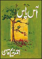 E-Books for Download: AAS PASS by Ahmed Nadeem Qasmi