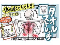 【すごい】体ほぐれる「タオルストレッチ」で肩こり腰痛、だ...