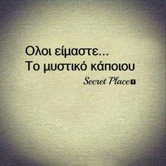 ohh yeah:Παντα!!!!###) Love Others, Love You, My Love, Couple Quotes, Love Quotes, Greek Words, Secret Places, Greek Quotes, Wallpaper Quotes