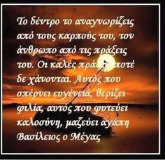 Big Words, Greek Words, Ancient Greek Quotes, Spiritual Quotes, Positive Quotes, Learn Greek, Religion Quotes, Words Worth, Live Laugh Love
