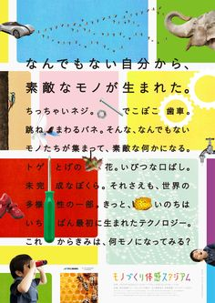 Monozukuri taikan stadium | poster / newspaper ad | 2015 | ISHIHARA ERI