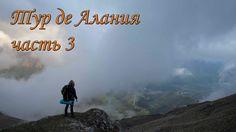 Тур де Алания ч.3 Северная Осетия. Восхождение на Столовую гору от села ...