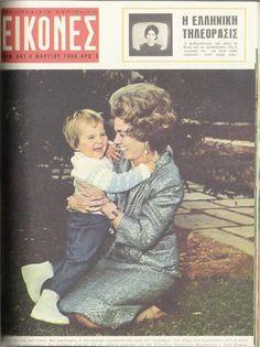 Περιοδικό ΕΙΚΟΝΕΣ (Τεύχος 541. 04/03/1966). Γιαγιά Φρειδερίκη (Friederike Louisse Thura Victoria Margarita Sophia Olga Cecillia Isabella Christa, Prinzessin von Hannover Herzogin Braunschweig-Lunenburg) & Πριγκίπισσα Αλεξία της Ελλάδος, (1917-1981, 1965).