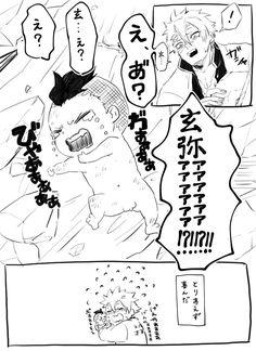 Anime Demon, Anime Manga, Anime Family, Haikyuu Yaoi, Demon Hunter, Slayer Anime, Art Reference Poses, Anime Artwork, Boy Art