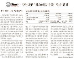 2008년 4월 24일 강원 3곳, '위스타트 마을' 추가 선정 / 춘천, 원주, 삼척 '맞춤 지원'