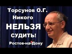 Торсунов О.Г. Никого НЕЛЬЗЯ СУДИТЬ! Ростов-на-Дону