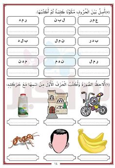 Arabic Alphabet Letters, Arabic Alphabet For Kids, Learn Arabic Online, Guided Reading Lessons, Arabic Lessons, Kids English, Kindergarten Math Worksheets, Arabic Language, Kids Learning Activities