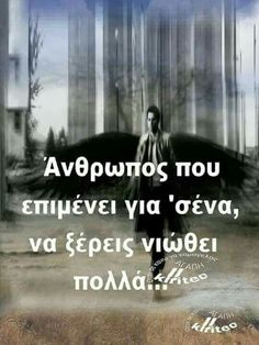 Greek Words, Greek Quotes, Movie Quotes, Friendship, Lyrics, Relationship, Messages, Thoughts, Feelings