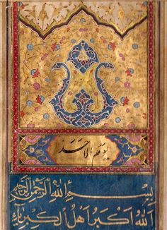 ff Persian Calligraphy, Islamic Art Calligraphy, Illuminated Letters, Illuminated Manuscript, Persian Motifs, Islamic Patterns, Foil Art, Medieval Manuscript, Old Paintings