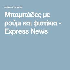 Μπαμπάδες με ρούμι και φιστίκια - Express News