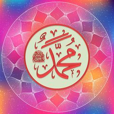 Islamic Images, Islamic Love Quotes, Islamic Art, Madina, Prophet Muhammad, Chicago Cubs Logo, Allah, Religion, Great Gifts