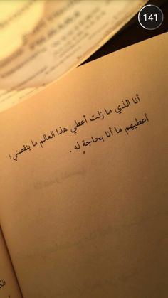 Funny Arabic Quotes, Islamic Love Quotes, Islamic Inspirational Quotes, Mixed Feelings Quotes, Mood Quotes, Life Quotes, Short Quotes Love, Love Smile Quotes, Social Quotes