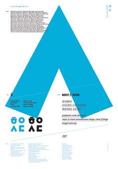 Chicago International Poster Biennial — Jaewon Seok   Finalists   2008