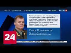 Минобороны РФ: доклад Human Rights Watch - очередной информационный вброс » Новости со всего мира