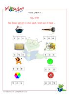 Apple Clip Art, Hindi Language Learning, Wooden Pencils, Color Crayons, Fun Group, Grammar Worksheets, Learning To Write, Group Activities, Primary School