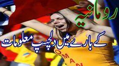 Romania Amazing Facts About Romania History of Romania in Hindi Urdu