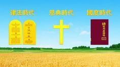 【福音問答】神的三步作工是怎樣步步進深使人達到蒙拯救的?