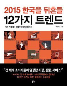 2015 한국을 뒤흔들 12가지 트렌드 이미지
