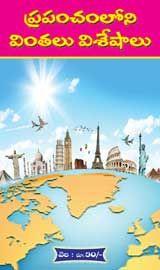 Prapancha Vinthalu Viseshalu - Telugu eBook