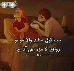 2 line Poetry Urdu Best Shayari www.club Has lots Of Best Urdu,English,Punjabi Poetry Like And Many More If You Are Poetry Lover Then You Are on Right Place Keep in Touch. Romantic Poetry For Husband, Love Romantic Poetry, Romantic Quotes, Love Quotes Poetry, Best Urdu Poetry Images, Love Poetry Urdu, Poetry Famous, Cute Attitude Quotes, Girly Quotes