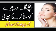Desi Health Tips For Man And Womens | Pichke Gaal Ko 7 Din Mein Mota Kar...