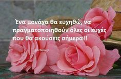 Ευχές Happy Birthday Wishes, Happy Birthdays, Name Day, Greek Quotes, Life Lessons, Funny Memes, Thankful, Names, Rose