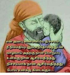 Sai Baba Hd Wallpaper, Sai Baba Wallpapers, Life Is Beautiful, Love Life, Tamil Motivational Quotes, Sai Baba Pictures, Sai Baba Quotes, Jai Hanuman, Om Sai Ram