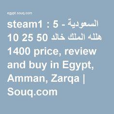 steam1 : السعودية - 5 10 25 50 هلله الملك خالد 1400 price, review and buy in Egypt, Amman, Zarqa | Souq.com