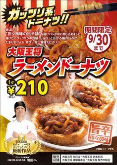 """Japón, el paraíso de las comidas raras. Tenemos muchos ejemplos: donuts de ramen, hamburguesas """"negras"""", pizzas extravagantes..."""