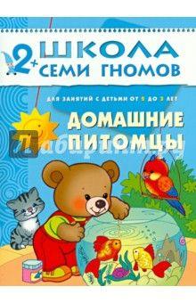 Дарья Денисова - Домашние питомцы. Для занятий с детьми от 2 до 3 лет. обложка книги