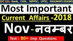 Current affairs : November 2018 | Important current affairs 2018 |  latest current affairs Quiz Current Affairs Quiz, Important, Company Logo, This Or That Questions
