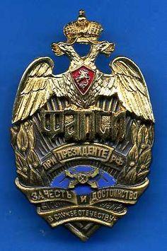 Знак За честь и достоинство ФАПСИ