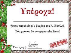 Santa Crafts, Christmas, Yule, Navidad, Xmas, Christmas Music, Natal, Noel, Kerst
