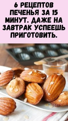 Biscotti, Cookie Decorating, Macarons, Baked Potato, Almond, Bakery, Food And Drink, Cooking Recipes, Sweets