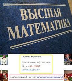 Высшая математика, эконометрика, задачи, решения задач по математике онлайн. Репетитор: Решение задач по высшей математике в Москве онлайн...