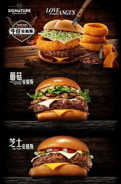 McDonald's® - The Signature Collection Food Graphic Design, Food Design, Mcdonalds Recipes, Burger Specials, Angus Burger, Thyme Recipes, Burger Toppings, Restaurant Menu Design, Delicious Restaurant
