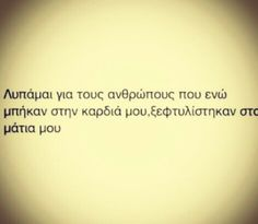 Sad Love Quotes, Funny Quotes, Life Quotes, Favorite Quotes, Best Quotes, Life Thoughts, Greek Quotes, English Quotes, True Words