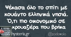Funny Images With Quotes, Funny Greek Quotes, Funny Pictures, Favorite Quotes, Best Quotes, Life Quotes, Laughing Quotes, Funny Statuses, Magic Words