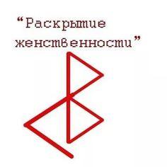 правильное написание рун направление: 22 тыс изображений найдено в Яндекс.Картинках