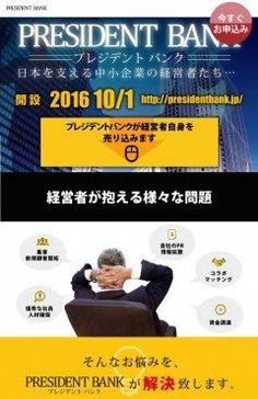 ひと足お先にフライングして情報公開です(_;)   いよいよ 2016年10月1日土に日本を支える中小企業や個人事業の経営者たちが集うプレジデントバンクPRESIDENT BANKのグランドオープンの予定です  といってもトラブル続きの為現段階では7割り程度の完成度で制作チームは昼夜問わずまた休みも返上して作業に取り組んでおります  本当に頭が下がりますm(__)m  そんな中本日24日土から本格的に開始されるプレジデントバンクの営業ツールランディングページがネット上に公開されますこの情報はフライングなのですが実は まだ9割り程度しか完成しておらず今日の午前中までに完成させるのだとか(_;)  そんなランディングページをRELEASEリリースだけの限定情報で公開しますとは言えリリースに記事を投稿すると様々なSNSに拡散されてしまうのですが(_;)  日本を支える中小企業の経営者たちが集うプレジデントバンク そのランディングページは以下のURLをクリックして下さい   http://ift.tt/2dn4kWv…