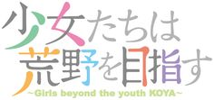 CHARACTER -TVアニメ『少女たちは荒野を目指す』公式サイト-