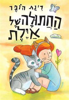 החתולה של אילת Great Stories, Story Time, Winnie The Pooh, Smurfs, Disney Characters, Fictional Characters, Children Books, Children's Books, Winnie The Pooh Ears