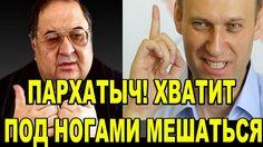 Навальный Ответил Усманову АЛИШЕРКИ ЕЩЁ РАЗ