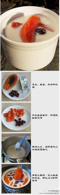 牛奶、冰糖、红枣炖木瓜的制作方法