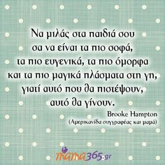 Mommy Quotes, Quotes For Kids, Me Quotes, Unique Quotes, Inspirational Quotes, Math School, Kids Behavior, Love My Family, Greek Quotes