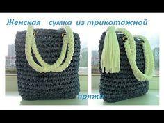 Женская сумка торба из трикотажной пряжи.  How to crochet a bag (С №7) - YouTube