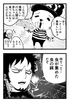 One Piece Comic, One Peace, Trafalgar Law, Thankful, Manga, Comics, Anime, Movie Posters, Fictional Characters